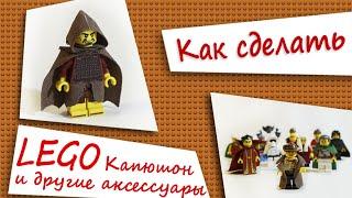 getlinkyoutube.com-Как сделать Lego капюшон и другие аксессуары. How to make lego fabric hood(ENG sub)