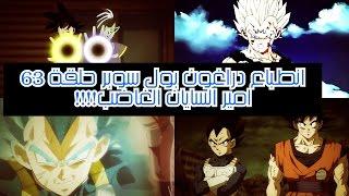 getlinkyoutube.com-انطباع دراغون بول سوبر حلقة 63 - امير السايان الغاضب!!!!