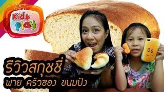 getlinkyoutube.com-รีวิว สกุชีครัวซอง พาย ขนมปัง | คลิปร่วมสนุกแจกสกุชชี่(ประกาศผลแล้วจ้า)