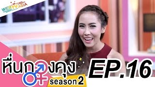 getlinkyoutube.com-หื่นกวงคุง The Series 18+ Season 2 : EP. 16