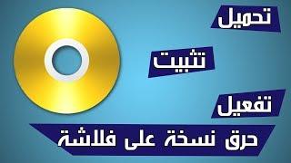 getlinkyoutube.com-شرح برنامج بور ايزو بالتفصيل + طريقة التحميل والتفعيل + كيفية حرق اى نسخة على الفلاشة