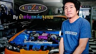 getlinkyoutube.com-ADDZEST CAR COLOR By น้าแจ่มแหล่มจุงเบยยย - Boxzaracing.com