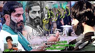 getlinkyoutube.com-احمد محسن العتابي الزائرالجريح |كورال يوسف الصبيحاوي |لطميات جديد محرم 2016 -1437