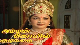 getlinkyoutube.com-Amman Koil Kulandhai |Tamil Devotional  Full Movie Starring : Ramya Krishnan