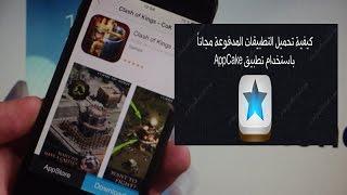 getlinkyoutube.com-كيفية تحميل تطبيق AppCake وتثبيت التطبيقات المدفوعة مجاناً سيديا إصدار 9.0-9.0.1-9.0.2