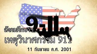 getlinkyoutube.com-เหตุวินาศกรรม 911 สังคมศึกษาฯ ม.4-ม.6