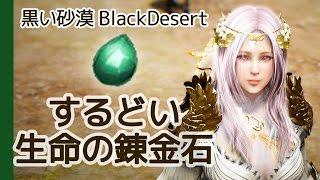 getlinkyoutube.com-黒い砂漠 するどい生命の錬金石ができました