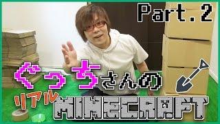 getlinkyoutube.com-【ぐっちの部屋】ぐっちさんのリアルマインクラフト #02