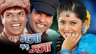 Chal Gaja Karu Maja | Marathi Full Movie
