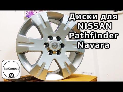 Диски для Nissan Pathfinder / Navara