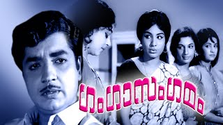 getlinkyoutube.com-Malayalam Full Movie | Gangasangamam | Prem Nazeer Old Malayalam Full Movie