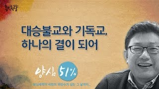 getlinkyoutube.com-[홍익학당] 대승불교와 기독교, 하나의 결이되어(1601006)_A399