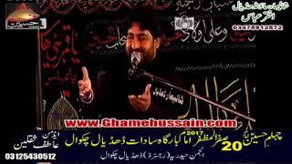 Zakir Najaf Abbas Bosal | 20 saffar 2017 | Dhudial Chakwal