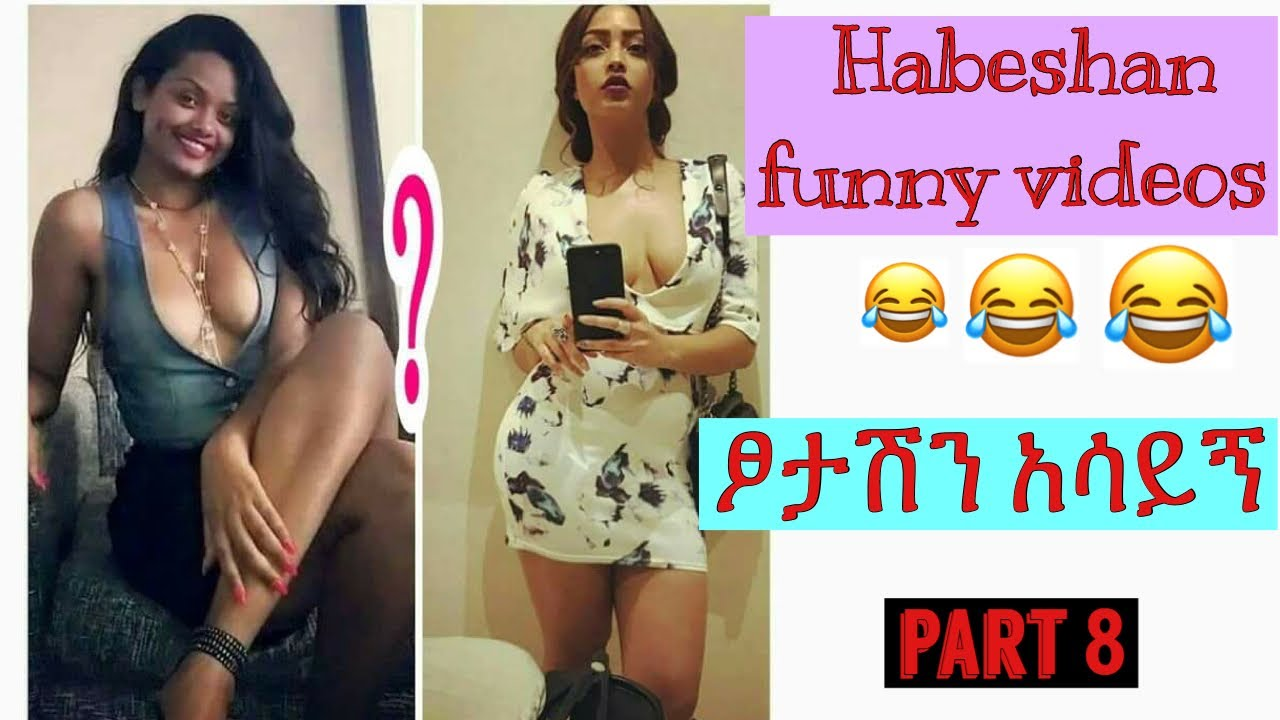 show me your sex ETHIOPIAN AND ERITREAN FUNNY VIDEOS AND VINE VIDEOS (part 8)