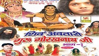 getlinkyoutube.com-शिव अवतारी गुरु गोरखनाथजी भाग 3  || Shiv Awtari Guru Gorakh Nath Ji Vol 3 || Hindi Full Movies