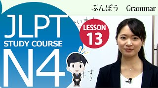getlinkyoutube.com-JLPT N4 Lesson 13-2 Grammar「1.Honorific expressions」,「2. Respectful expressions」【日本語能力試験】