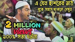 getlinkyoutube.com-bangla waz hafizur rahman 2014