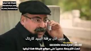 مسلسل ملكة الليل – اعلان 2 الحلقة 4 مترجم للعربية