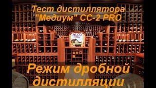 """getlinkyoutube.com-Тест дистиллятора """"Медиум"""" СС-2 PRO, дробный перегон старого вина"""