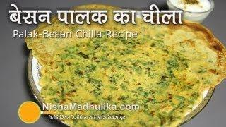 getlinkyoutube.com-Spinach Cheela Recipe - Palak Chilla Recipe - Indian Spinach Crepes recipe