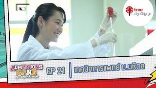AdGang61 : EP21 คณะเทคนิคการแพทย์ ม.มหิดล