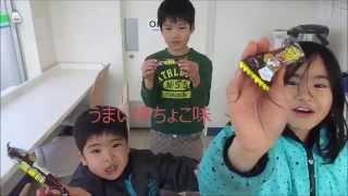 getlinkyoutube.com-ボースケ・まお・あさとTV うまい棒を食べてみた!