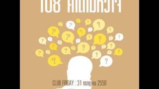 """getlinkyoutube.com-Club Friday """"108 คำถามหัวใจ"""" (31 ก.ค. 2558)"""