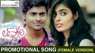 Telugu Webseries   Idhorakam Love Story Promotional Song (Female Version)   Remo   Shreyas Media