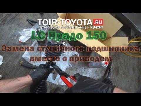 LC Прадо 150/1GR/4.0/11г.в./130000км./Замена переднего правого ступичного подшипника и привода.