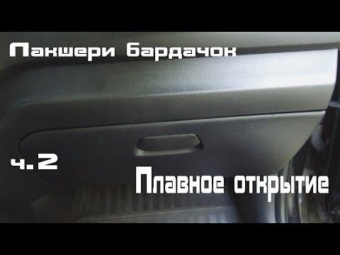 Лакшери бардачек ч 2 Плавное открытие