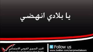 getlinkyoutube.com-يا بلادي انهضي - الحزب السوري القومي الاجتماعي