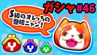 getlinkyoutube.com-#46【妖怪ガシャフィーバー!】妖怪ウォッチぷにぷにSランク妖怪ジバニャンSコマさんS