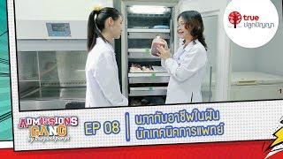 AdGang61 : EP08 นภากับอาชีพในฝัน นักเทคนิคการแพทย์