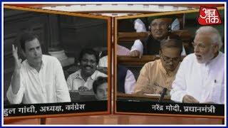 Rahul के वार पर Modi का पलटवार   Rahul Gandhi vs PM Modi #NoConfidenceMotion width=