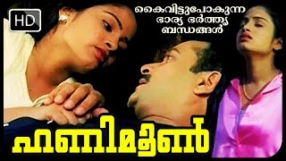 Malayalam Full Movie  Honeymoon   Malayalam Romantic full Movie   Glamour Film width=