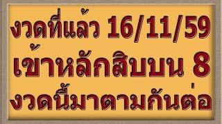 getlinkyoutube.com-สูตรคำนวณหวย 1/12/59 (ถูก8) สูตรดับหลักสิบบน แม่นๆ8สูตร พร้อมสรุปหลักสิบบน ดับหลักสิบบน 1/12/59