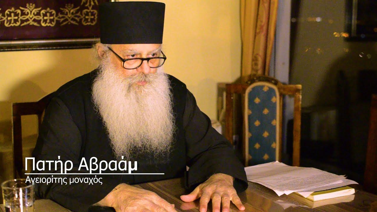 ΑΠΟΚΑΛΥΠΤΙΚΟ ΒΙΝΤΕΟ!!! Ο αγιορείτης Πατήρ Αβραάμ μιλάει για τις προφητείες και ξεκαθαρίζει τις αληθινές απο τις ψεύτικες