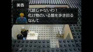 getlinkyoutube.com-レゴで「青鬼」を撮ってみた Part1