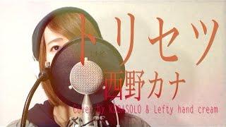 getlinkyoutube.com-西野カナ『トリセツ』『ヒロイン失格』主題歌 歌詞つき(フルカバー)(Kobasolo & Lefty hand cream) - 西野加奈『使用說明書』 - 翻唱歌曲 니시노 카나 /토리세츠