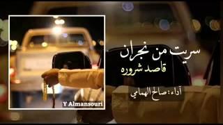 شيلة سريت من نجران قاصد شروره || صالح الهمامي