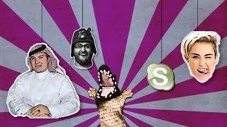 التمساح الحلقة ٥٩: السكايبية الابو متعبية  | Temsa7LY