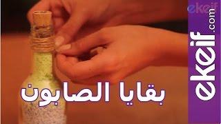 getlinkyoutube.com-#كيف نصنع زينة للحمام من بقايا الصابون؟