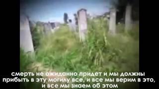 getlinkyoutube.com-НАСТАВЛЕНИЕ НА КЛАДБИЩЕ