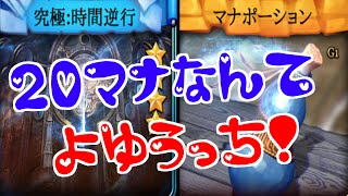 getlinkyoutube.com-【マビノギデュエル】究極:時間逆行を使ってみた。【Mabinogi Duel】Ultimate Reversal of Time Deck
