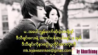 getlinkyoutube.com-၀န-Mix myanmar song 2014