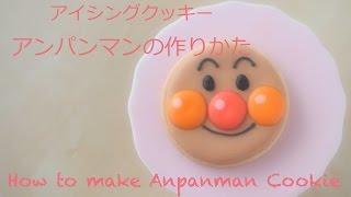 getlinkyoutube.com-それいけ!アンパンマンのアイシングクッキーの作りかた How to make Anpanman Cookie !