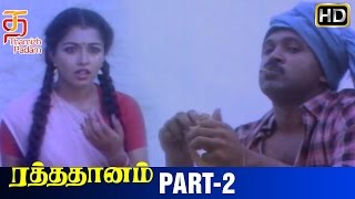 Raththa Thanam | Tamil Movie | Part 2 |  Prabhu | Gautami | Gangai Amaran | Thamizh Padam