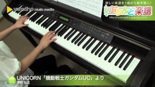 getlinkyoutube.com-UNICORN「機動戦士ガンダムUC」より / 澤野 弘之 : ピアノ(ソロ) / 上級