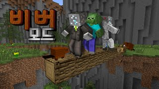 getlinkyoutube.com-마인크래프트 비버 모드 Minecraft - Ore spawn Mod