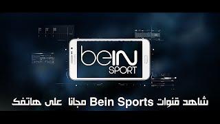 getlinkyoutube.com-مشاهدة قنوات bein sport على الاندرويد